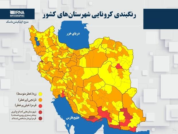 اسامی استان ها و شهرستان های در وضعیت قرمز و نارنجی / دوشنبه 24 خرداد 1400