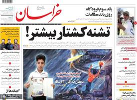 گزیده روزنامه های 5 بهمن 1399