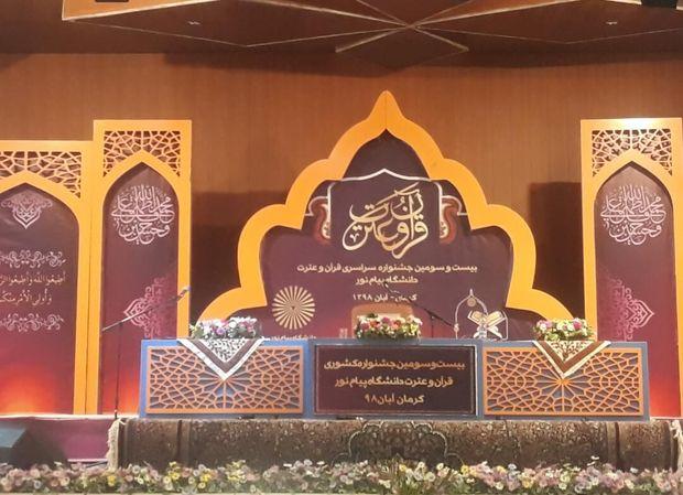 بیست و سومین جشنواره قرآن و عترت دانشگاه پیامنور به ایستگاه پایانی رسید