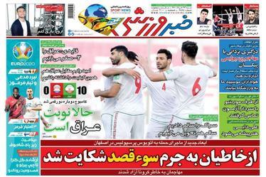 روزنامههای ورزشی 22 خرداد 1400