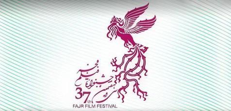 گمانههایی درباره غافلگیریهای جشنواره فیلم فجر