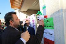 زنگ پدافند غیر عامل در مدارس مازندران نواخته شد