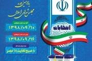 انصراف ۲ نماینده مجلس از شرکت در رقابت انتخاباتی اسفند ۹۸