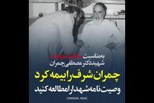 بیانات کم نظیر امام خمینی (س) در مورد شهید دکتر چمران