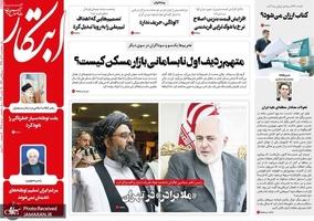 گزیده روزنامه های 7 آذر 1398