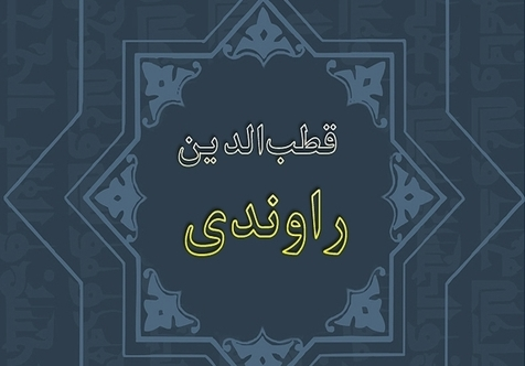 از زندگی قطب راوندی چه می دانید؟/سفارش آیت الله مرعشی نجفی درباره وی