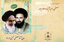 مراسم بزرگداشت چهلمین سالگرد شهادت آیت الله سید مصطفی خمینی(ره) در اصفهان برگزار می شود