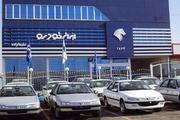 اطلاعیه جدید ایران خودرو برای طرح فروش فوری