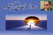 روز جهانی آینده نمادی برای توجه به آینده - مسعود طوفان*
