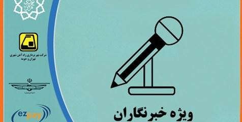 کارت بلیت مترو خبرنگاران از اول بهمن شارژ میشود