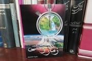 نگاهی به عناوین کتاب «زمان روشنی»