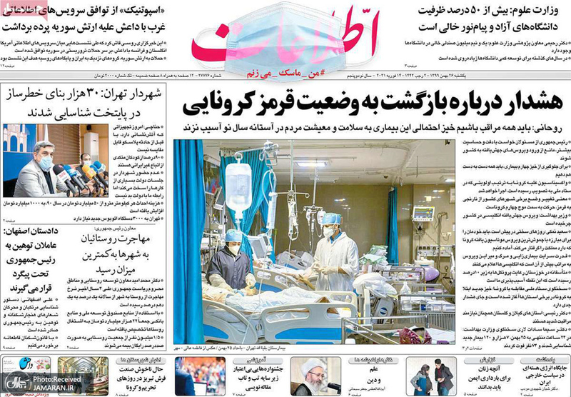 گزیده روزنامه های 26 بهمن 1399