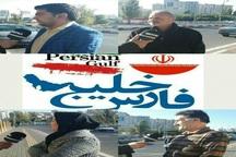 شهروندان تبریزی: جعل نام خلیج فارس اوج عصبانیت ترامپ از دیپلماسی موفق ایران است