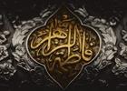 دانلود مداحی شهادت حضرت زهرا سلام الله علیها/ سیدمجید بنی فاطمه