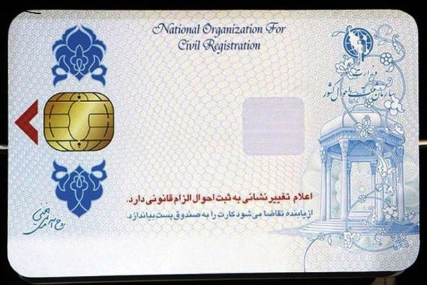 یک میلیون و 102 هزار کارت ملی هوشمند در هرمزگان صادر شد