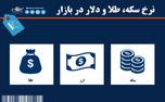 آخرین نرخ سکه، طلا و دلار در بازار+ جدول/ 14 خرداد 99