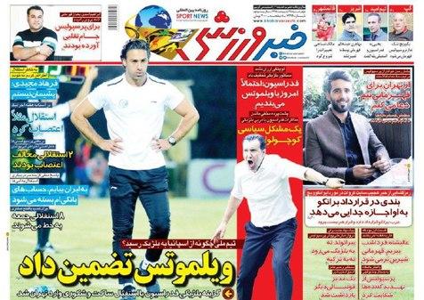روزنامههای ورزشی 25 اردیبهشت 1398
