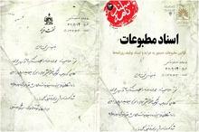 آرشیو ملی ایران اسنادی از توقیف روزنامهها را منتشر کرد + دریافت فایل