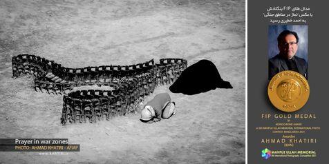 عکاسان ایرانی در میان برگزیدگان مسابقه عکاسی بنگلادش