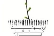 """""""اردیبهشت تئاتر"""" همزمان با هفته اصفهان برگزار میشود"""