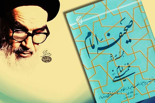 صحیفه  امام خمینی