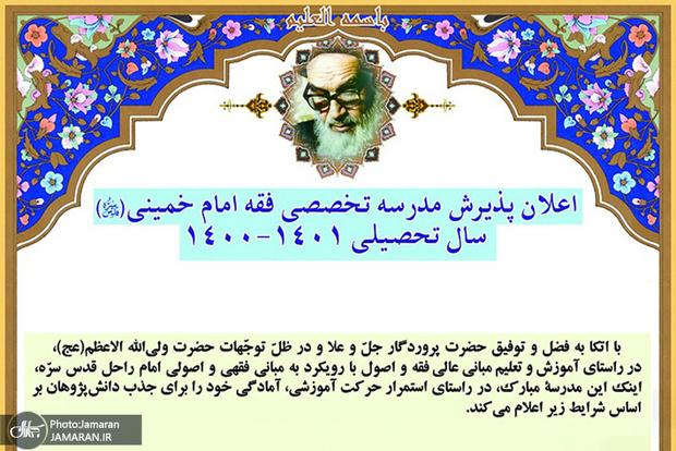 اعلام شرایط پذیرش در مدرسه تخصصی فقه امام خمینی(ره) در سال تحصیلی 1400 - 1401
