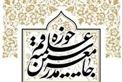 شوک جامعه مدرسین حوزه علمیه قم به اصولگرایان: بنایی برای دخالت در انتخابات 1400 نداریم