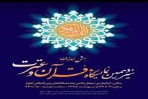 آغاز بهکار سیزدهمین نمایشگاه قرآن و عترت در خوزستان