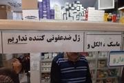 داروخانهها ملزم به تهیه ماسک و دستکش از شرکتهای معتبر هستند