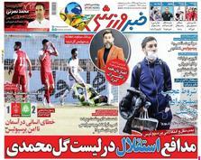 روزنامههای ورزشی 7 بهمن 1399