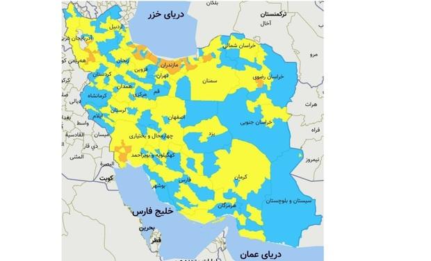 اسامی استان ها و شهرستان های در وضعیت نارنجی و زرد / چهارشنبه 22 بهمن 99