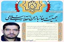 انتصاب دبیر جمعیت جانبازان انقلاب اسلامی استان چهارمحال و بختیاری