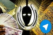مراقب کلاهبرداری رمال های اینترنتی باشید