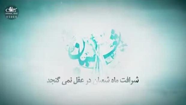 امام خمینی (س): شرافت ماه شعبان در عقل نمی گنجد