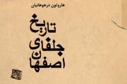 """کتاب """"تاریخ جلفای اصفهان"""" مهمترین اثر در بیان سرگذشت واقعی ارامنه"""