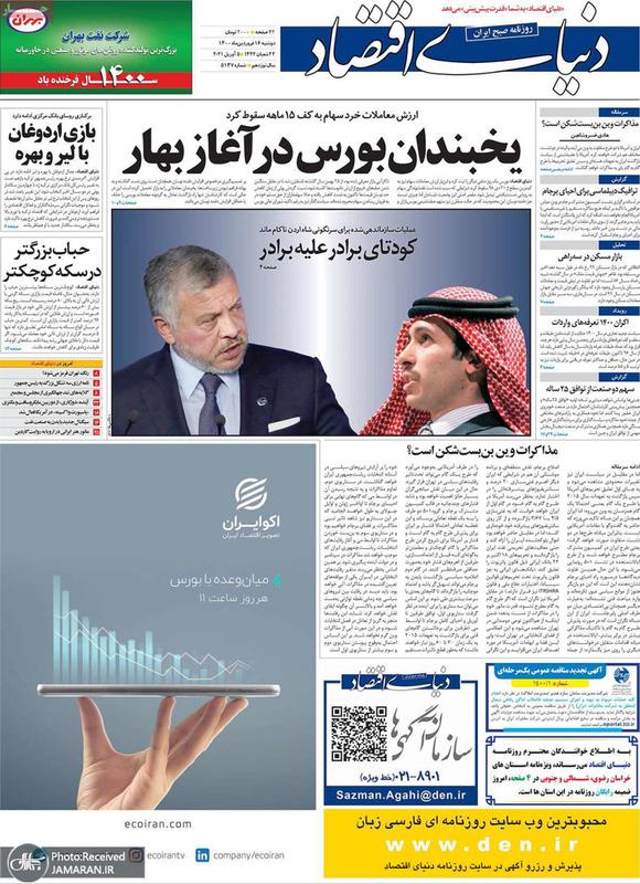 گزیده روزنامه های 16 فروردین 1400