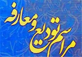 حسینی فرمانده جدید نیروی انتظامی اردبیل شد