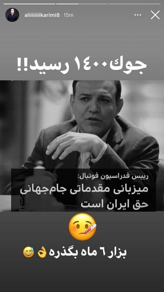 واکنش علی کریمی به اظهارات عزیزی خادم/عکس