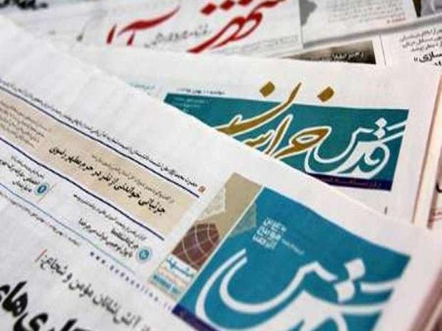عناوین روزنامه های خراسان رضوی در دوم خرداد
