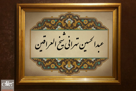 عبدالحسین تهرانی که بود؟/چرا وی وصی امیرکبیر شد؟/چه رابطه ای میان او و صاحب جواهر بود؟/نقش او در بازسازی عتبات عالیات چه بود؟