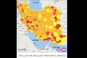 اسامی استان ها و شهرستان های در وضعیت قرمز و نارنجی / پنجشنبه 23 اردیبهشت 1400