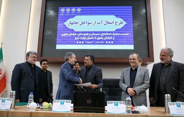 تفاهمنامه مشترک طرح انتقال آب به شرق کشور منعقد شد