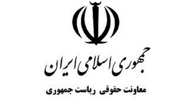 پیشنهاد معاونت حقوقی رییس جمهور در خصوص مساله جمعیت امام علی (ع)