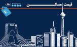 قیمت هر متر خانه در مناطق شمال غرب تهران چند؟ + جدول