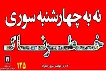 اجرای کمپین