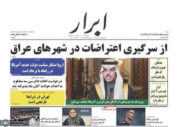 گزیده روزنامه های 16 آذر 1399