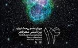 اتفاق عجیب در جشنواره شعر فجر