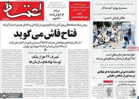 گزیده روزنامه های 20 مرداد 1399