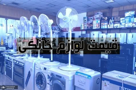 جی پلاس؛ ارزان ترین ماشین لباسشویی موجود در بازار+جدول/ 19شهریور 99