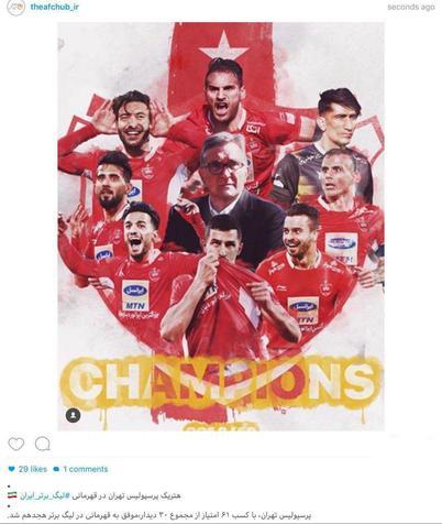 واکنش صفحه فارسی AFC به قهرمانی پرسپولیس در لیگ هجدهم+ عکس